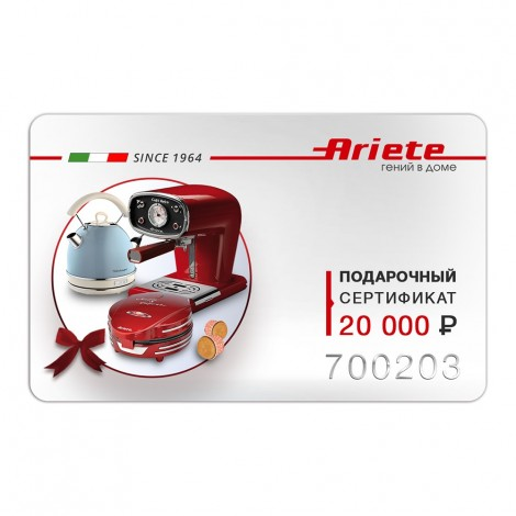 Подарочный сертификат на 20 000 руб.